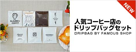 人気コーヒー店のドリップバッグセット